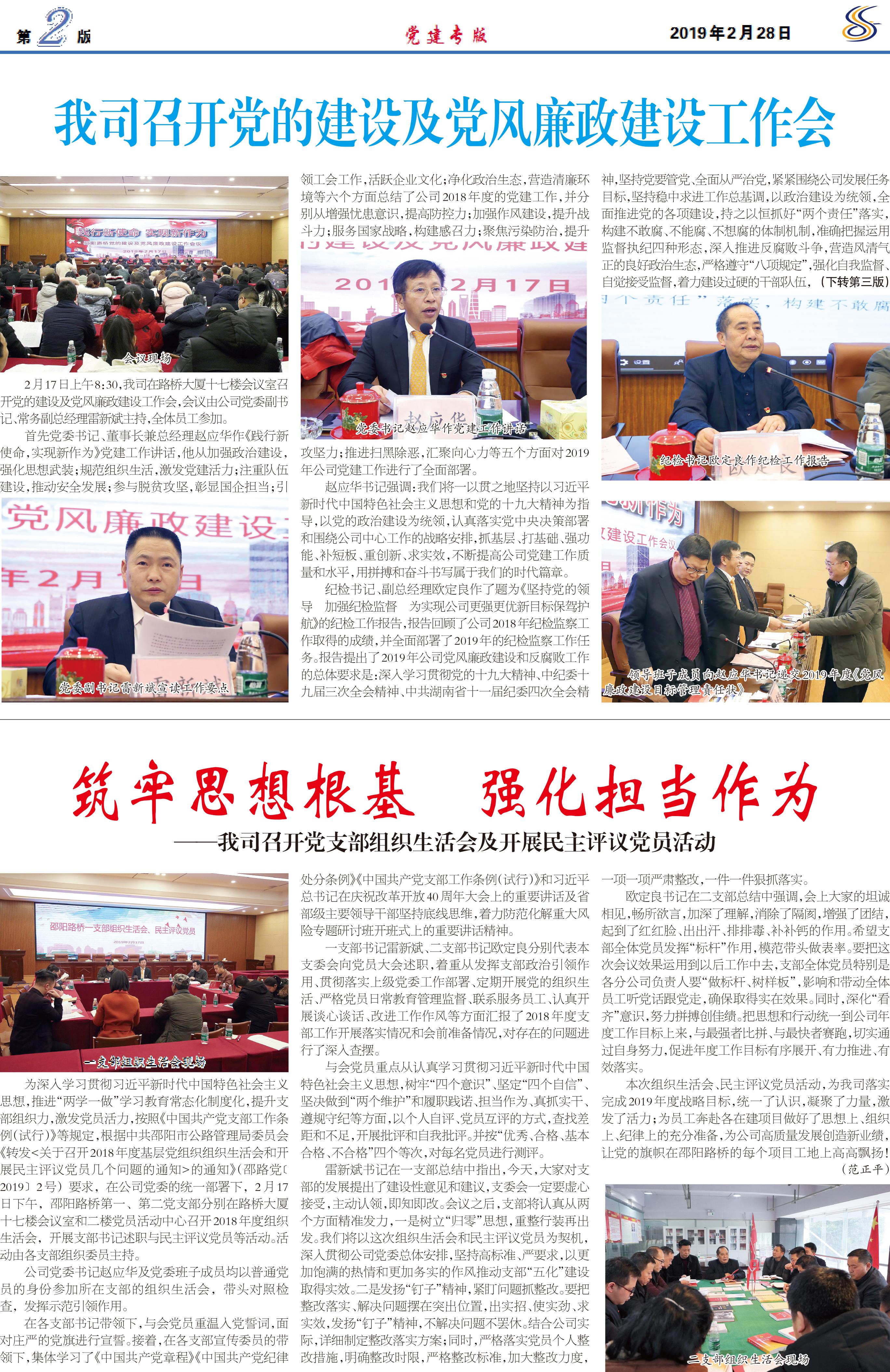 邵阳路桥报2月2版.jpg