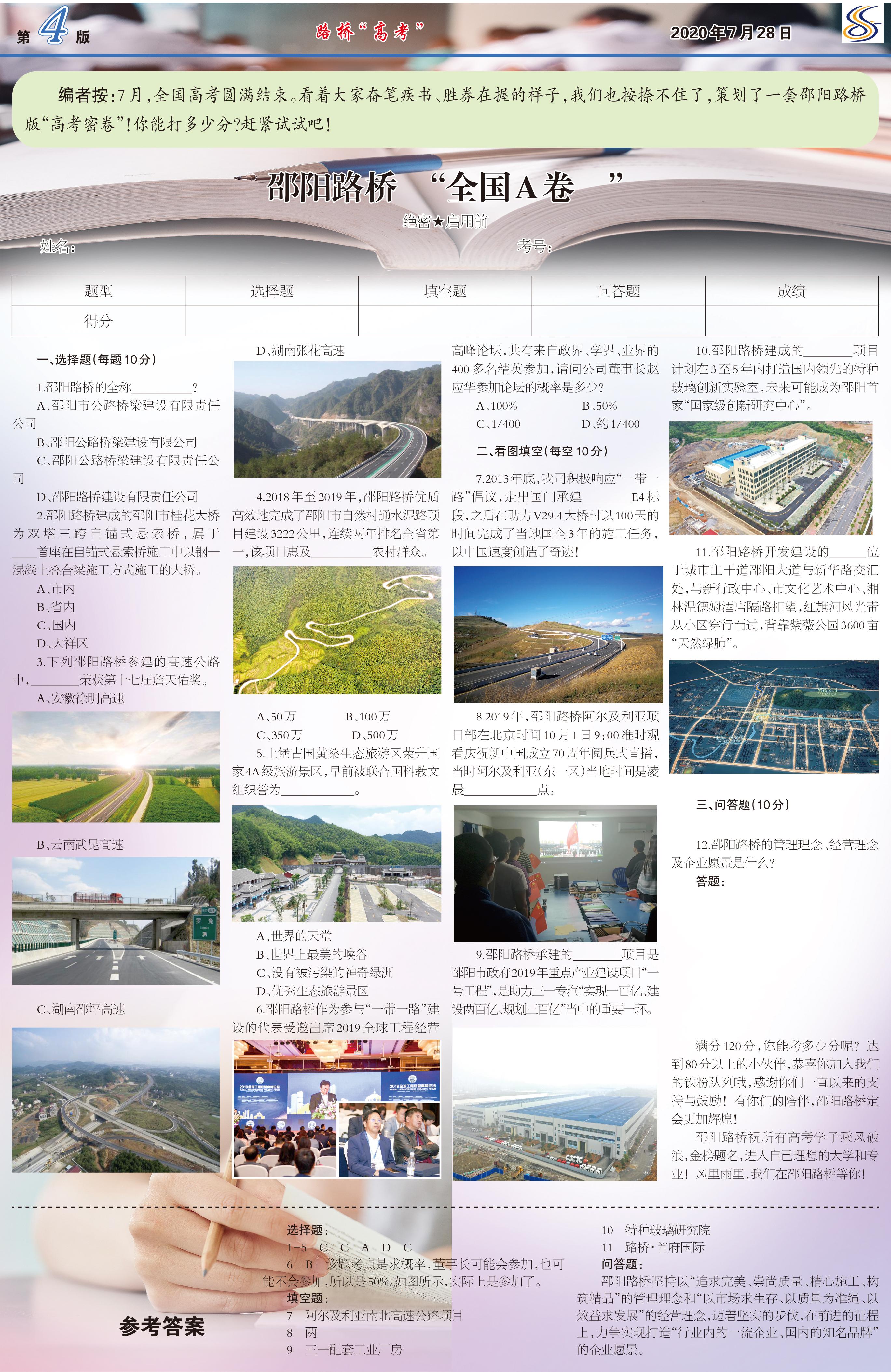 邵阳路桥报7月刊4版.jpg
