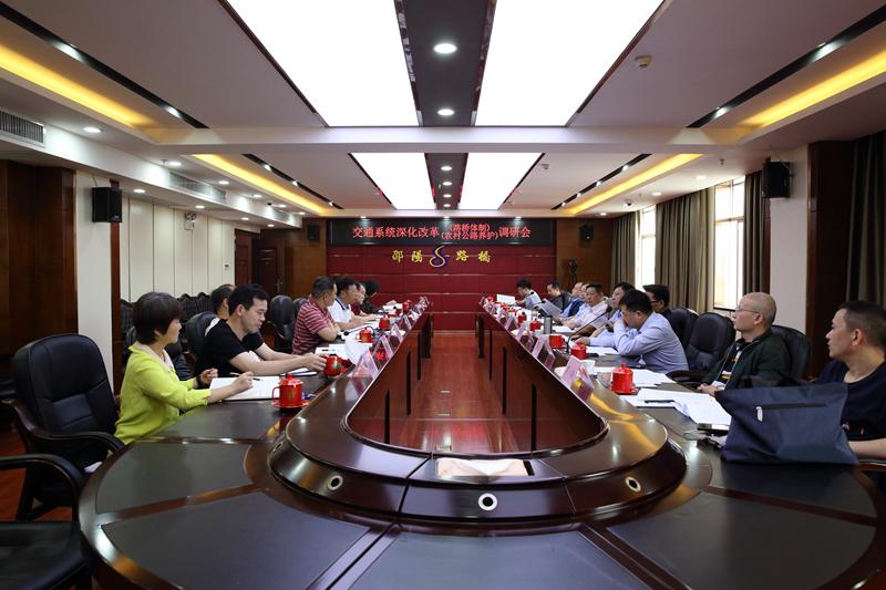 1-3交通系統深化改革調研會在我司召開.JPG
